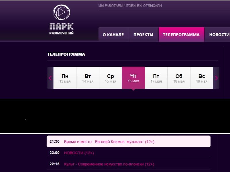 park razvlecheny_programma